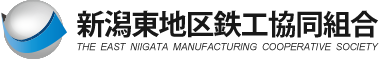新潟東地区鉄工協同組合オフィシャルサイト
